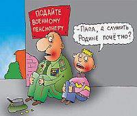Поздравления военному на пенсию